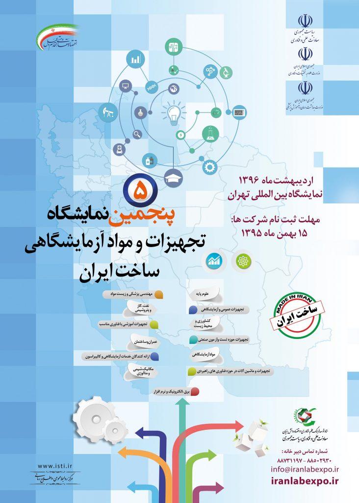 پنجمین نمایشگاه محصولات ساخت ایران