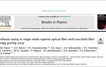 مقاله انگلیسی درباره ایجاد لیزر بریلوئن در فیبر نوری کشیده شده تک مد، بوسیله آرایه توری براگ فیبری حک شده